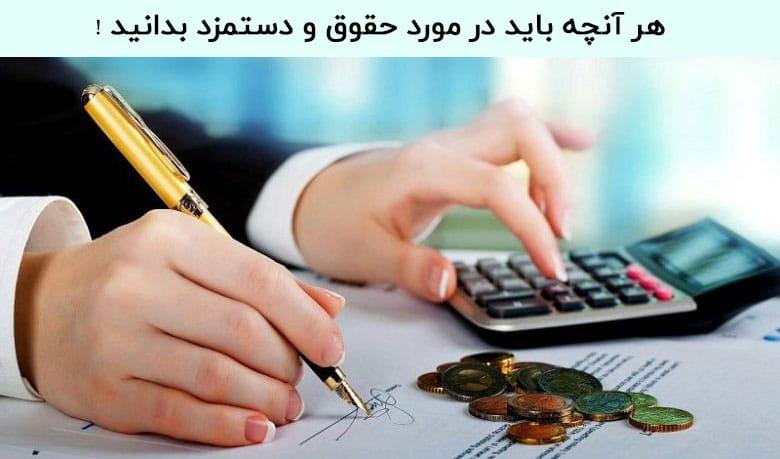 دستمزد عیدی کارگران